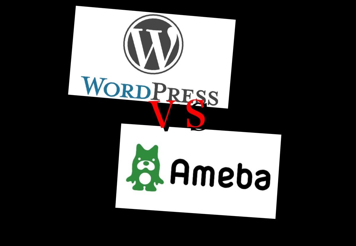 【園田 美容室】ワードプレスでブログを書きはじめて1年半。アメブロと比べてどっちが良い?