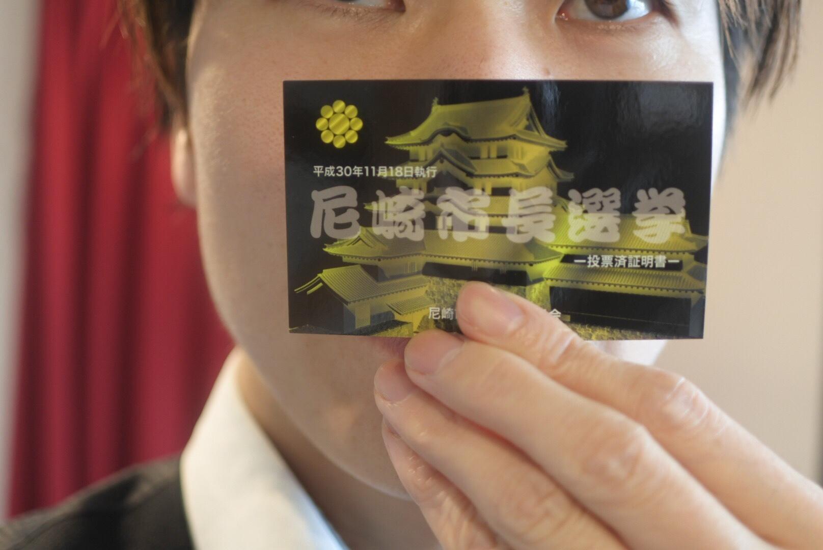 朝イチに選挙会場に行ったら激レアカード配ってた